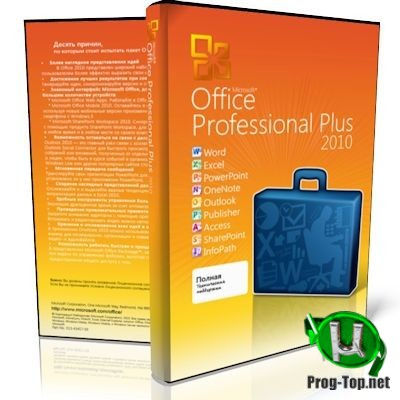 Office 2010 с активацией Pro Plus + Visio Premium + Project Pro + SharePoint Designer SP2 14.0.7258.5000 VL (x86) RePack by SPecialiST v20.9