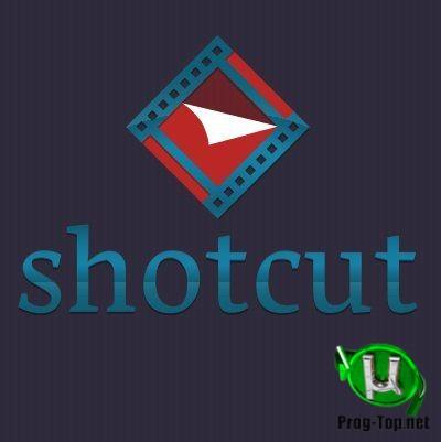 Обработка видео - Shotcut 21.09.20 + Portable