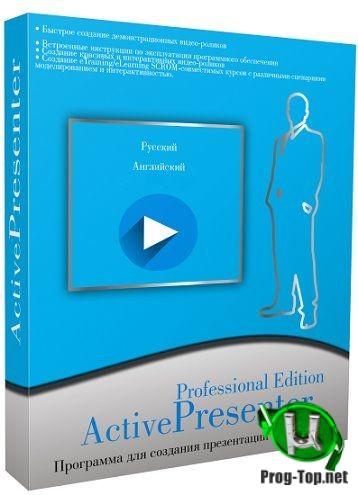 Программа для презентаций - ActivePresenter Pro Edition 8.2.0 RePack (& Portable) by TryRooM