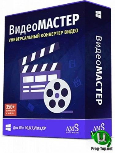 Конвертер видео - ВидеоМАСТЕР 12.6 RePack (& Portable) by elchupacabra