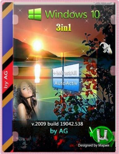 Windows 10 2009 64bit 3in1 WPI by AG 09.2020 [19042.538]