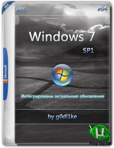 Windows 7 с актуальными обновлениями SP1 х86-x64 by g0dl1ke 20.09.10