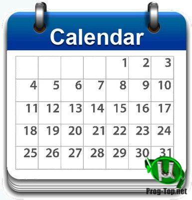 Календарь и органайзер - Desktop Calendar 2.3.78.5176