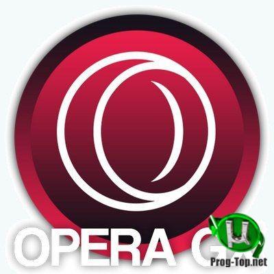 Opera GX браузер для геймера 71.0.3770.138 + Portable