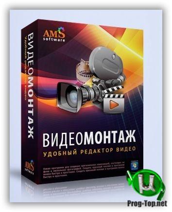 Программа для работы с видео - ВидеоМОНТАЖ 9.21 RePack (& Portable) by TryRooM
