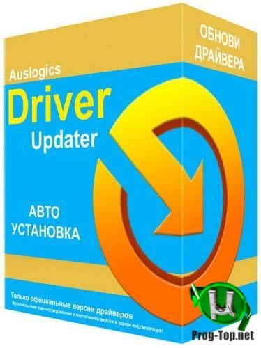 Auslogics Driver Updater обновление драйверов 1.24.0.1 RePack (& Portable) by Dodakaedr