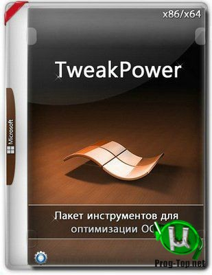 Очистка и настройка компьютера - TweakPower 1.157 + Portable