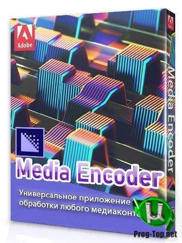 Преобразование аудио и видеофайлов - Adobe Media Encoder 2020 14.4.0.35 RePack by KpoJIuK