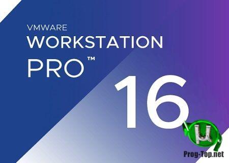 VMware Workstation виртуальный ПК 16 Pro 16.0.0 Build 16894299 RePack by KpoJIuK