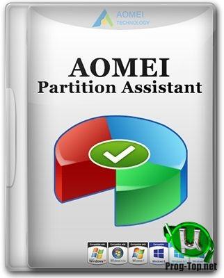 Управление разделами диска - AOMEI Partition Assistant Technician Edition 8.10.0 RePack by KpoJIuK