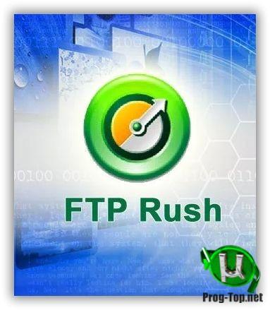 Загрузка данных по FTP - FTPRush 2.2.0 + Portable