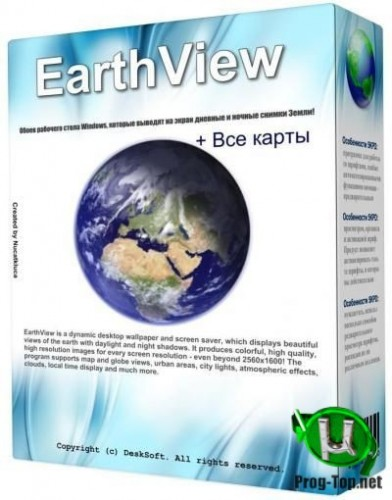 Скринсейвер для Windows - EarthView 6.4.11 RePack (& Portable) by elchupacabra