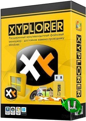 Многовкладочный файлменеджер - XYplorer 21.10 RePack (& Portable) by elchupacabra
