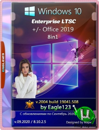 Windows 10 Корпоративная LTSC (x86/x64) 8in1 +/- Office 2019 by Eagle123 (09.2020)