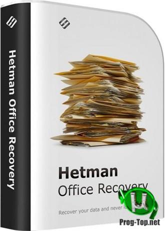 Восстановление офисных файлов - Hetman Office Recovery 2.9 RePack (& Portable) by ZVSRus