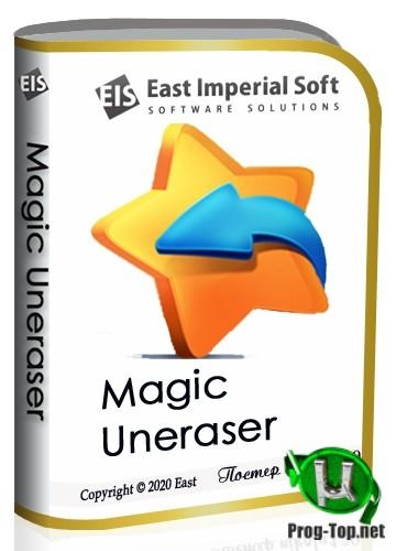 Восстановление файлов и архивов - Magic Uneraser Home / Office / Commercial Edition 5.2 RePack (& Portable) by Dodakaedr