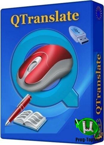 Переводчик текста - QTranslate 6.8.0 + Portable