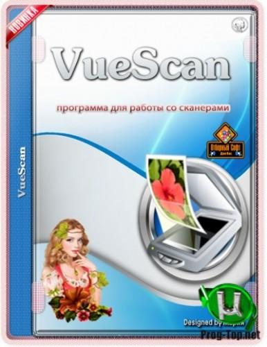 Драйвер для сканера - VueScan Pro 9.7.35 (DC 15.10.2020) RePack (& Portable) by elchupacabra