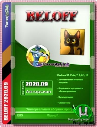 BELOFF - сборник нужных программ 2020.09