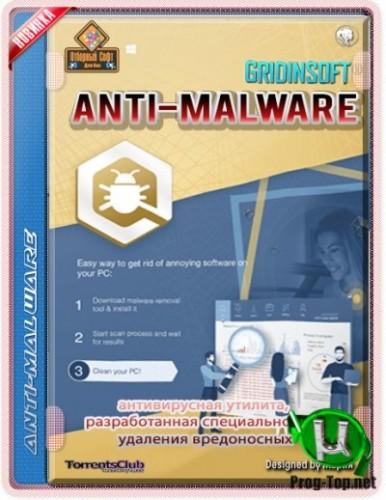 Удаление вредоносных программ на ПК - GridinSoft Anti-Malware 4.1.60.5018