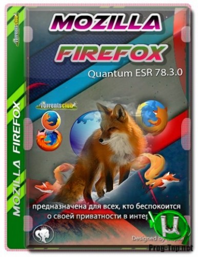 Firefox Browser стабильная версия ESR 78.3.0
