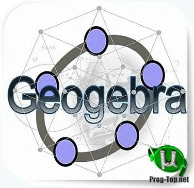Обучающая математике программа - GeoGebra 6.0.605.0 Classic + Portable