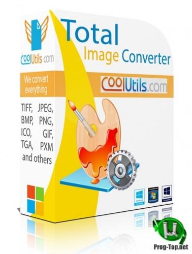 Обработка изображений - CoolUtils Total Image Converter 8.2.0.222 RePack (& Portable) by Dodakaedr