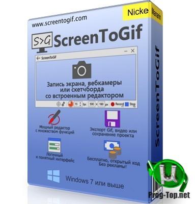 Запись экрана в анимацию - ScreenToGif 2.27.2 + Portable
