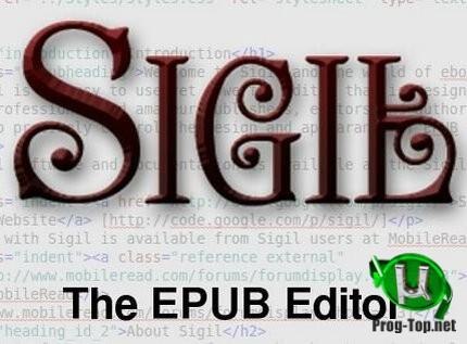 Sigil редактор электронных книг 1.3.0