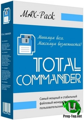 Файлменеджер с плагинами - Total Commander 9.51 MAX-Pack 2020.09.25.1 by Mellomann