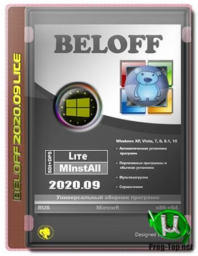 Полезный софт - BELOFF 2020.09 Легкая версия
