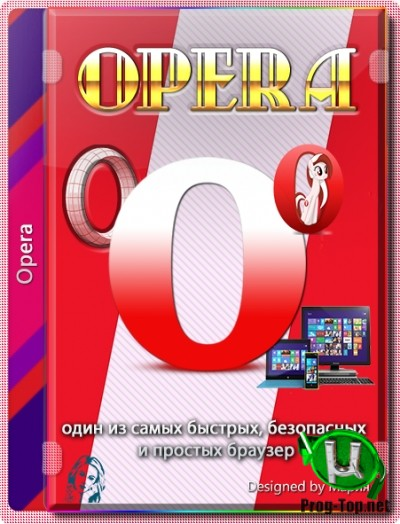 Браузер Опера - Opera 72.0.3815.148