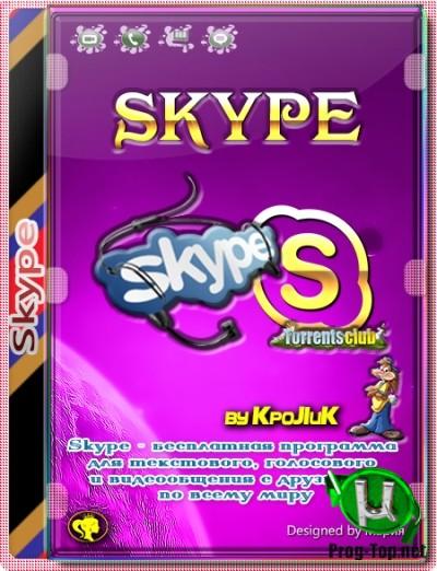 Бесплатные звонки - Skype 8.65.0.78 RePack (& Portable) by KpoJIuK