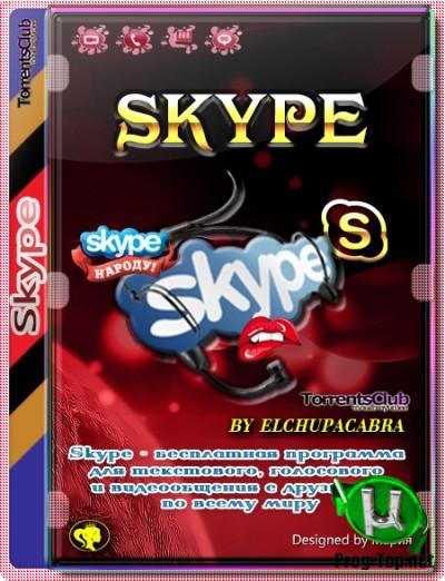 Звонки и голосовая почта - Skype 8.65.0.76 Stable RePack (& Portable) by elchupacabra