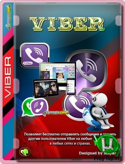 Обмен сообщениями и файлами - Viber 13.9.1.10 RePack (& Portable) by Dodakaedr