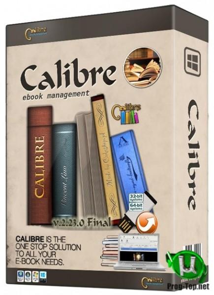 Конвертер электронных книг - Calibre 5.1.0 + Portable