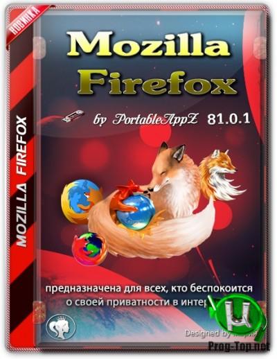 Браузер нового поколения - Firefox Browser 81.0.1 Portable by PortableApps