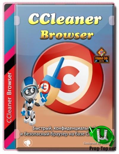 CCleaner Browser конфиденциальный браузер 85.0.5815.105