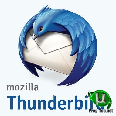 Почтовая программа - Mozilla Thunderbird 78.4.0