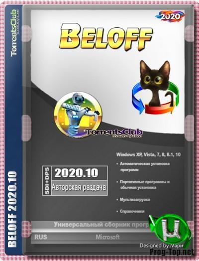 Большой сборник программ от BELOFF Октябрь 2020
