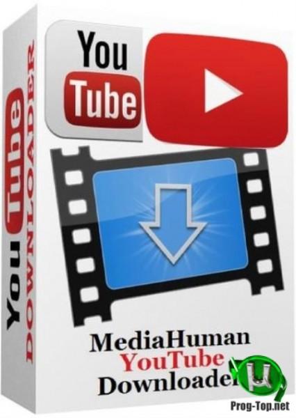 Программа загрузчик - MediaHuman YouTube Downloader 3.9.9.46 (0510) RePack (& Portable) by elchupacabra