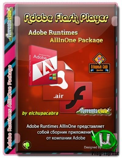 Флэш плагины для браузеров - Adobe Flash Player 32.0.0.445 (Adobe Runtimes AllInOne 13.10.2020) RePack by elchupacabra