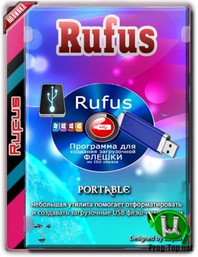 Загрузочные USB накопители - Rufus 3.12 (Build 1710) Stable + Portable