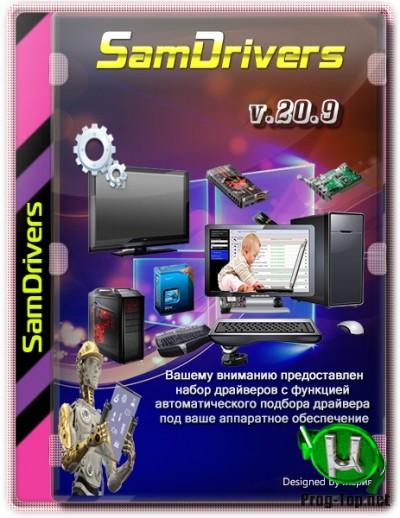 Драйвера для всех версий Windows - SamDrivers 20.9