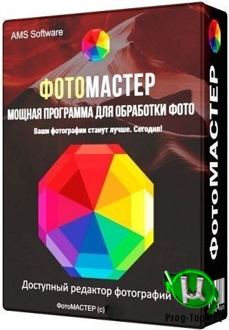 Изменение параметров фото - ФотоМАСТЕР 9.0 RePack (& Portable) by TryRooM
