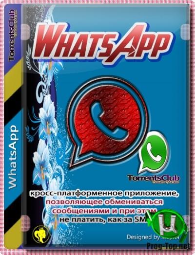 Бесплатный обмен сообщениями - WhatsApp 2.2041.6