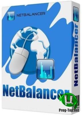 Отслеживание сетевой активности ПК - NetBalancer 10.2.3.2480 RePack by elchupacabra
