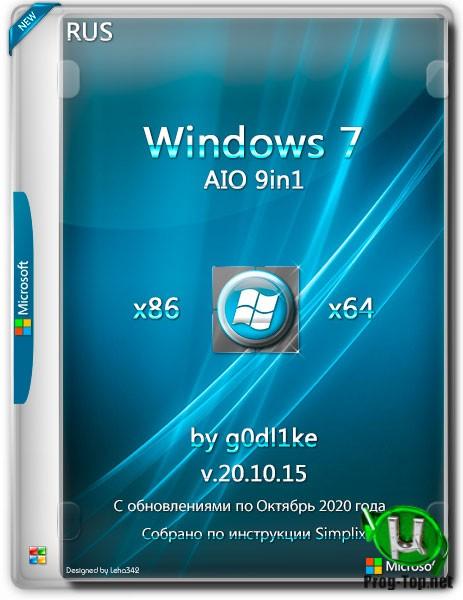 Windows 7 обновленная стабильная сборка SP1 х86-x64 by g0dl1ke 20.10.15