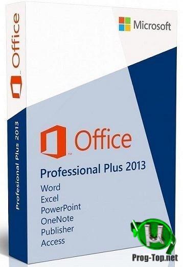 Офисная сборка - Microsoft Office 2013 SP1 Professional Plus / Standard + Visio Pro + Project Pro 15.0.5285.1000 (2020.10) RePack by KpoJIuK