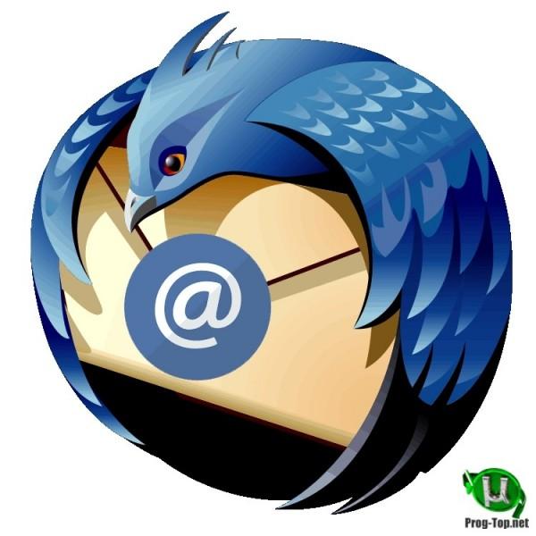 Клиент электронной почты - Mozilla Thunderbird 78.3.3